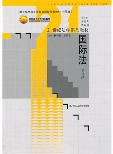 国际法(第四版)(21世纪法学系列教材;北京高等教育精品教材;教育部全国普通高等学校优秀教材(一等奖))