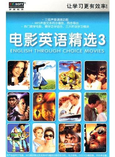电影英语精选3(软件)