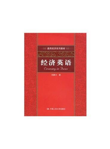 经济英语(通用经济系列教材)