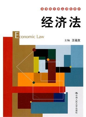 经济法(高等院校精品课程教材)