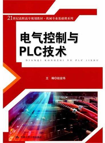 电气控制与PLC技术(21世纪高职高专规划教材·机械专业基础课系列)