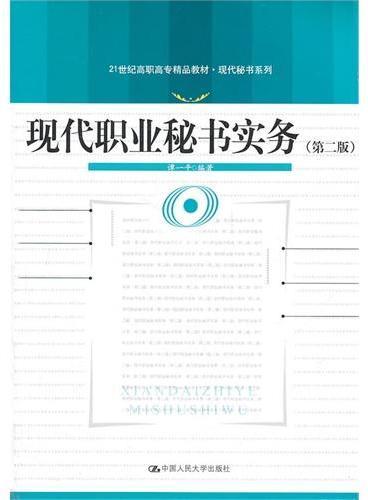现代职业秘书实务(第二版)(21世纪高职高专精品教材·现代秘书系列)