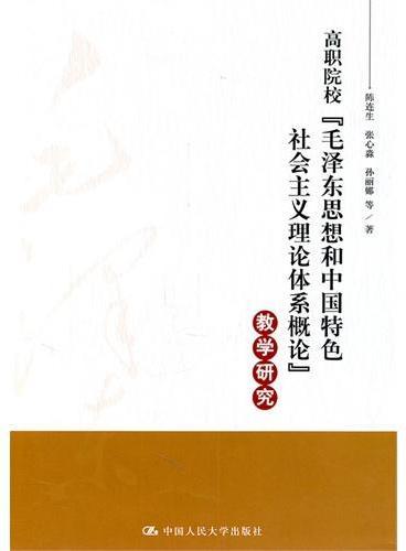 """高职院校""""毛泽东思想和中国特色社会主义理论体系概论""""教学研究"""