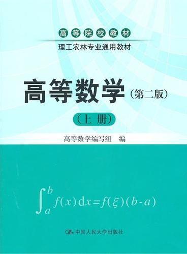 高等数学(第二版)(上册)(高等院校教材·理工农林专业通用教材)
