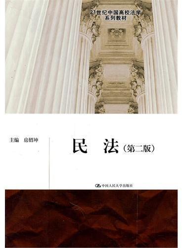 民法(第二版)(21世纪中国高校法学系列教材)