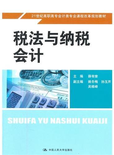 税法与纳税会计(21世纪高职高专会计类专业课程改革规划教材)