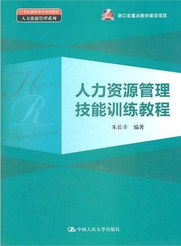 人力资源管理技能训练教程(21世纪高职高专规划教材·人力资源管理系列)