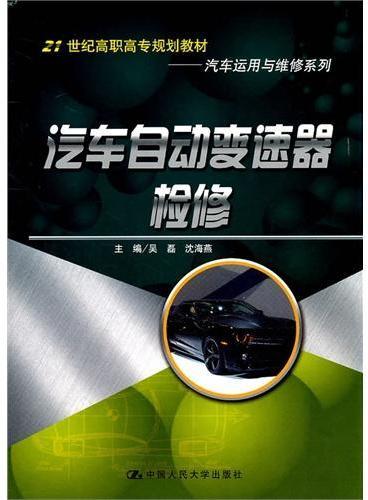 汽车自动变速器检修(21世纪高职高专规划教材·汽车运用与维修系列)
