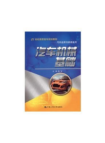 汽车机械基础(21世纪高职高专规划教材·汽车运用与维修系列)