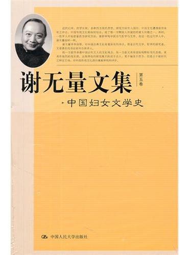 谢无量文集 第五卷 中国妇女文学史