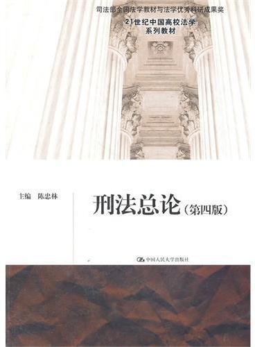 刑法总论(第四版)(21世纪中国高校法学系列教材)
