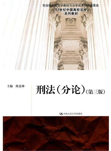 刑法(分论)(第三版)(21世纪中国高校法学系列教材)
