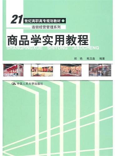 商品学实用教程(21世纪高职高专规划教材·连锁经营管理系列)