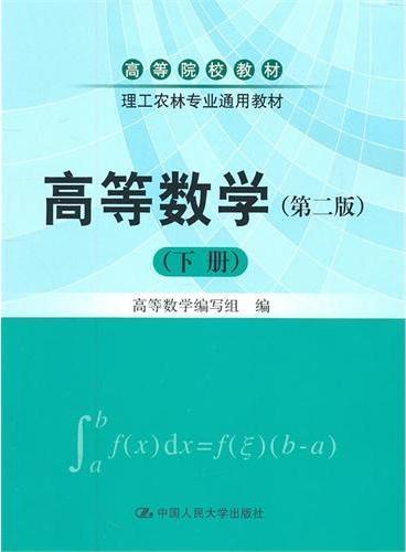 高等数学(第二版)(下册)(高等院校教材;理工农林专业通用教材)