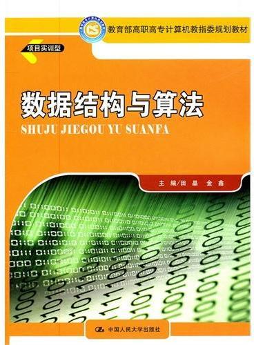 数据结构与算法(教育部高职高专计算机教指委规划教材)