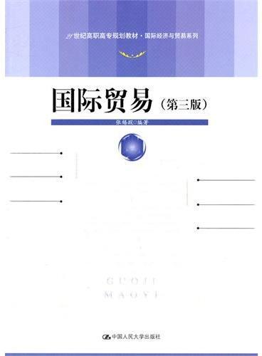 国际贸易(第三版)(21世纪高职高专规划教材·国际经济与贸易系列)