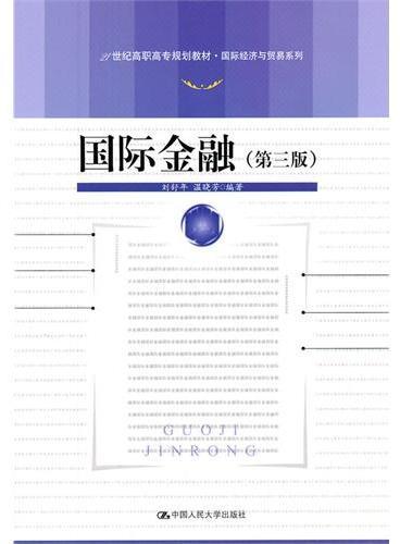 国际金融(第三版)(21世纪高职高专规划教材·国际经济与贸易系列)