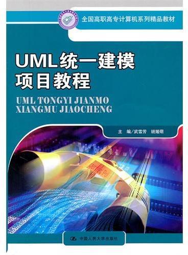 UML统一建模项目教程(全国高职高专计算机系列精品教材)