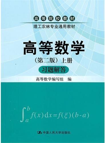 高等数学(第二版)(上册)习题解答(高等院校教材·理工农林专业通用教材)