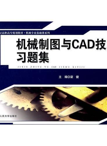 机械制图与CAD技术习题集(21世纪高职高专规划教材·机械专业基础课系列)