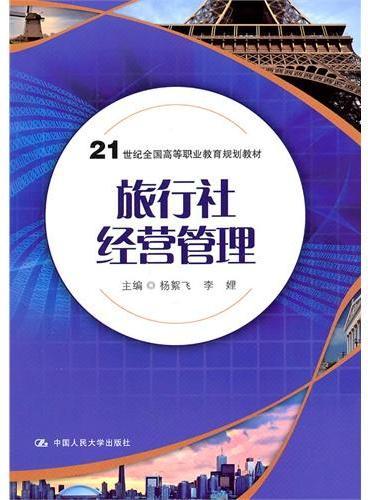 旅行社经营管理(21世纪全国高等职业教育规划教材)