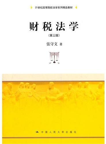 财税法学(第三版)(21世纪高等院校法学系列精品教材)