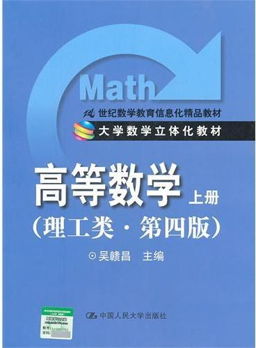 高等数学(理工类) 上册 第四版(大学数学立体化教材)