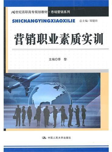 营销职业素质实训(21世纪高职高专规划教材·市场营销系列)