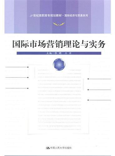 国际市场营销理论与实务(21世纪高职高专规划教材·国际经济与贸易系列)