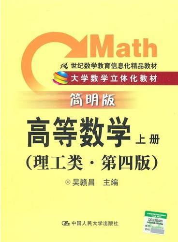 高等数学 上册(理工类·简明版·第四版)(大学数学立体化教材;21世纪数学教育信息化精品教材)
