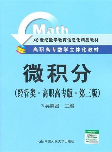 微积分(经管类·高职高专版·第三版)(高职高专数学立体化教材;21世纪数学教育信息化精品教材)