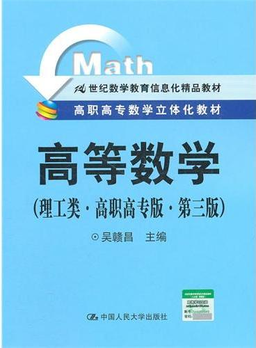高等数学(理工类·高职高专版·第三版)(高职高专数学立体化教材;21世纪数学教育信息化精品教材)