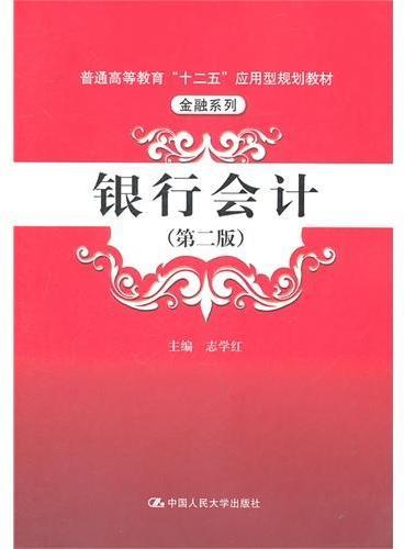 """银行会计(第二版)(普通高等教育""""十二五""""应用型规划教材·金融系列)"""