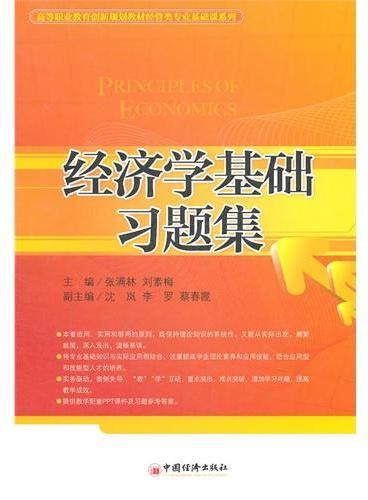 财务管理(21世纪高等继续教育精品教材)