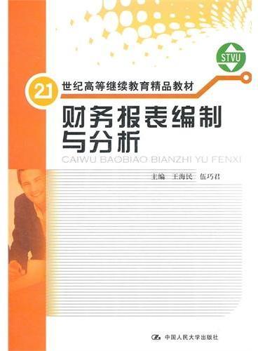 财务报表编制与分析(21世纪高等继续教育精品教材)