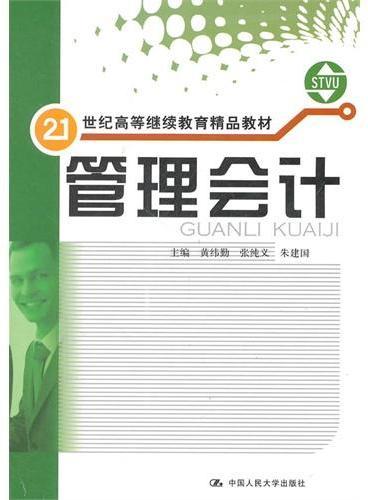 管理会计(21世纪高等继续教育精品教材)