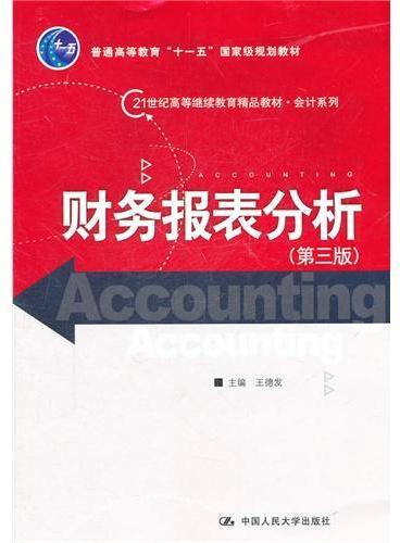 """财务报表分析(第三版)(21世纪高等继续教育精品教材·会计系列;""""十一五""""国家级规划教材)"""