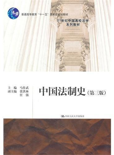 """中国法制史(第三版)(21世纪中国高校法学系列教材;普通高等教育""""十一五""""国家级规划教材)"""