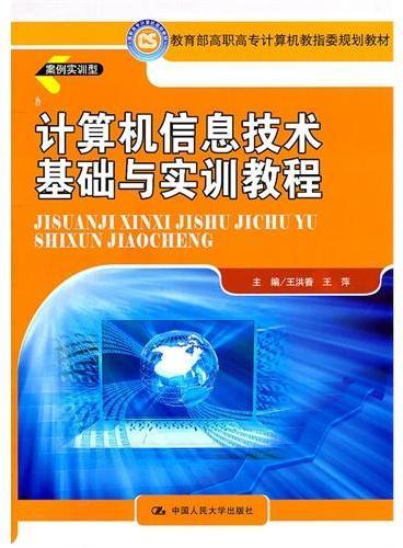 计算机信息技术基础与实训教程(教育部高职高专计算机教指委规划教材)