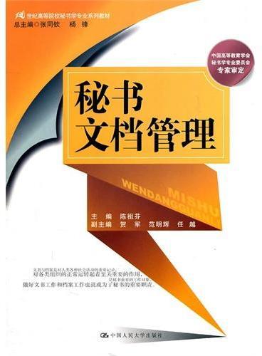 秘书文档管理(21世纪高等院校秘书学专业系列教材)