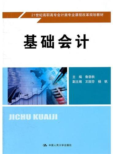 基础会计(21世纪高职高专会计类专业课程改革规划教材)