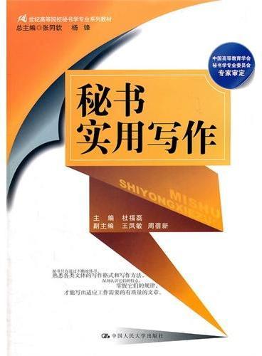 秘书实用写作(21世纪高等院校秘书学专业系列教材)