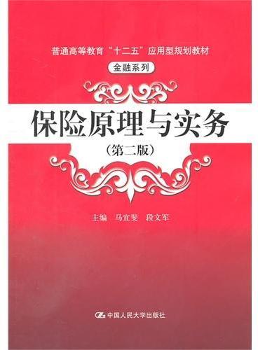 """保险原理与实务(第二版)(普通高等教育""""十二五""""应用型规划教材·金融系列)"""