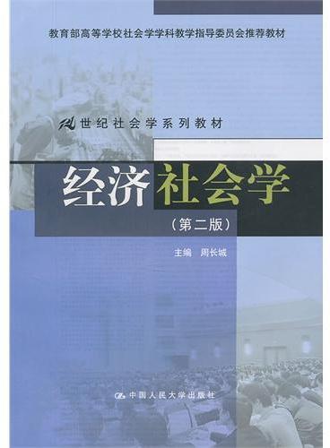 经济社会学(第二版)(21世纪社会学系列教材;教育部高等学校社会学学科教学指导委员会推荐教材)