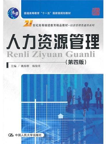 """人力资源管理(第四版)(21世纪高等继续教育精品教材·经济管理类通用系列;""""十一五""""国家级规划教材)"""