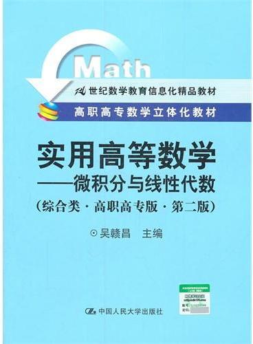 实用高等数学——微积分与线性代数(综合类·高职高专版·第二版)(高职高专数学立体化教材;21世纪数学教育信息化精品教材)