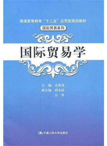"""国际贸易学(普通高等教育""""十二五""""应用型规划教材·国际贸易系列)"""