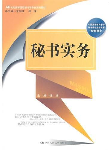 秘书实务(21世纪高等院校秘书学专业系列教材)