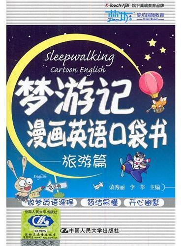 梦游记漫画英语口袋书——旅游篇