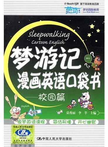 梦游记漫画英语口袋书——校园篇